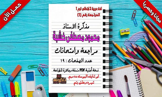 امتحانات لغة عربية للصف الثاني الابتدائي الترم الاول 2020