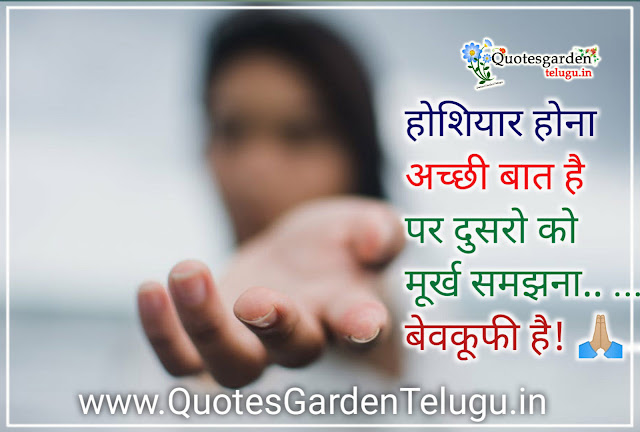 best-hindi-whatsapp-status-messages-about-inspiration-love-and-anmolvachan-hindi-quotes-quotesgardentelugu