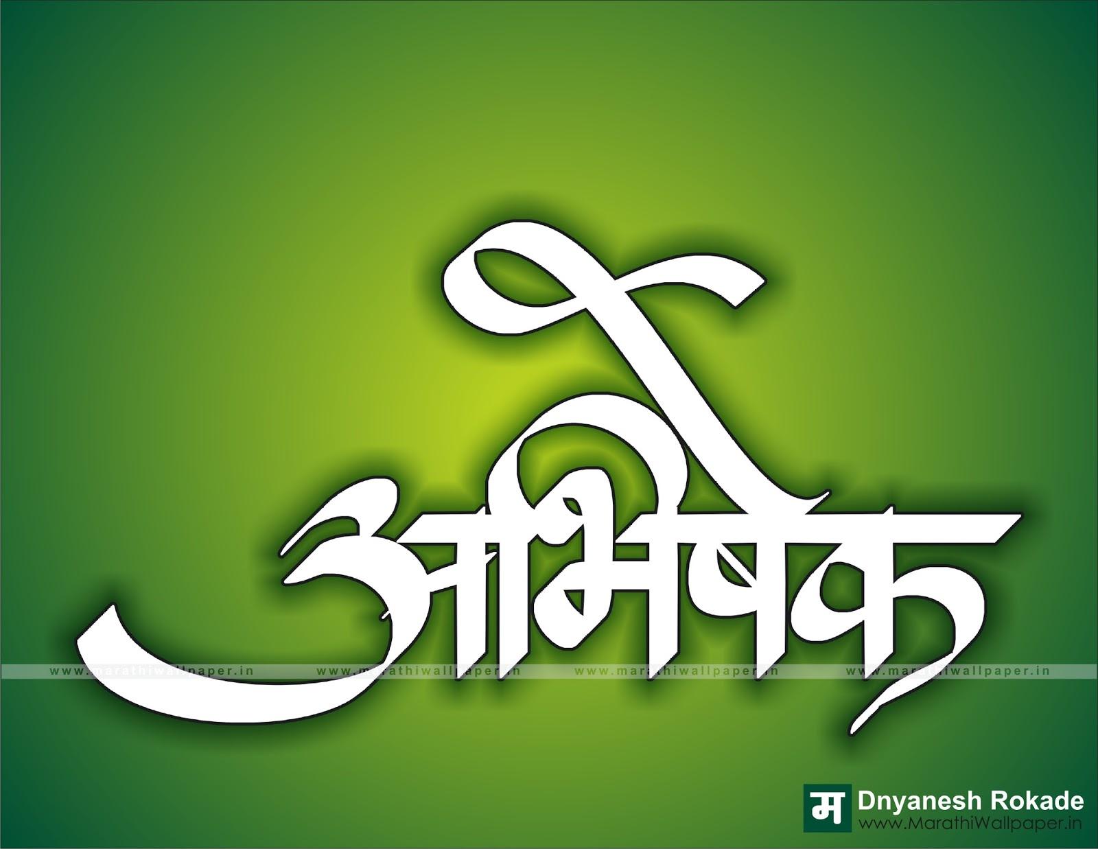 3d Wallpaper Name Rahul Amol Bhai Name Dl Wallpaper Mix With Birds Sorgusuna Uygun
