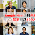 Google Meet5月开放所有用户使用,最多可以250人同时视讯!