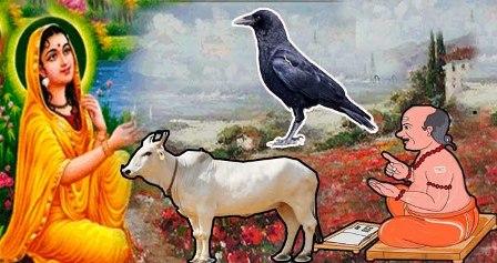 क्यों दिया सीता जी ने नदी, गाय, पंडित, तुलसी और कौवे को श्राप (Why did Sita curse River, Cow, Pandit and Crows)