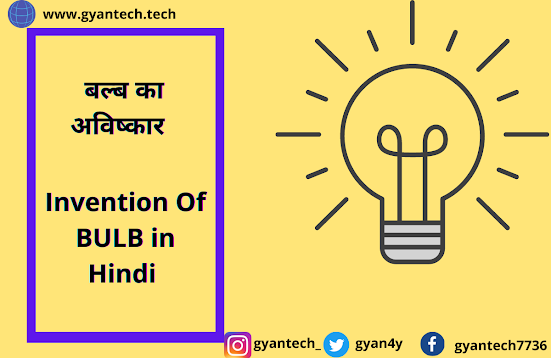 Invention of bulb in hindi
