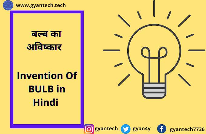 Invention Of BULB in Hindi । बल्ब का अविष्कार