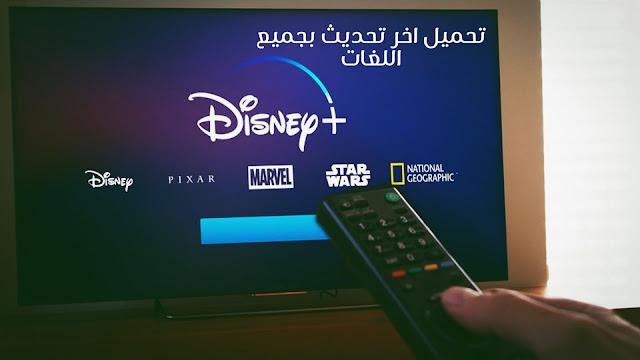 تحميل آخر تحديث لبرنامج  Disney Plus  بجميع اللغات [حزمة Split APK] للهواتف الذكية و Android TV و Box
