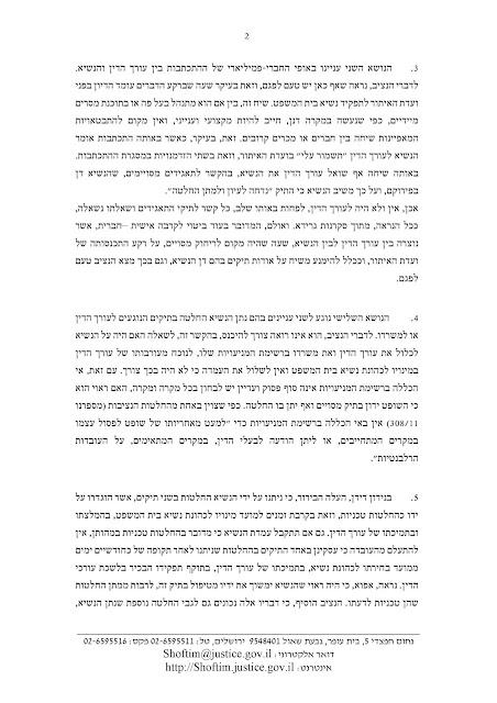 תמצית החלטת נציב תלונות הציבור על התכתבות איתן אורנשטיין אפי נוה- 09.07.2020 - תיק מספר 953-19.