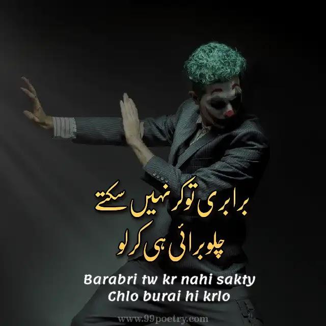 Chlo Burai hi Krlo -Urdu_Attitude For Boys