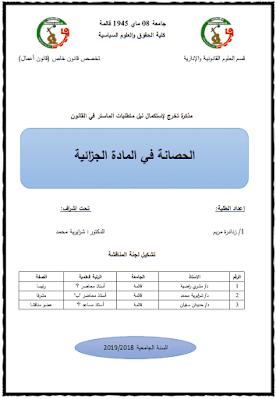 مذكرة ماستر: الحصانة في المادة الجزائية PDF