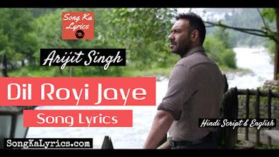 dil-royi-jaye-lyrics-arijit-singh-ajay-devgn