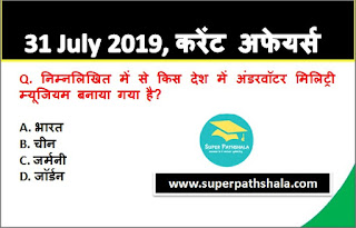 Daily Current Affairs Quiz 31 July 2019 in Hindi