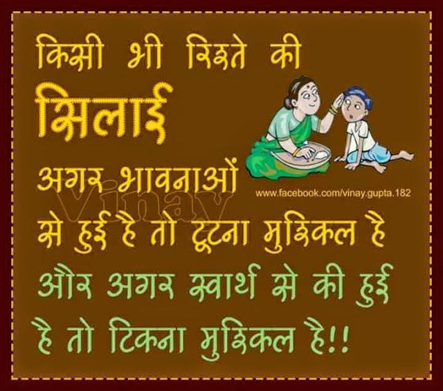 Hindi Relationship Suvichar Pictures For Whatsapp