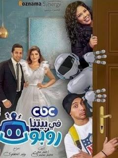 مسلسلات مصرية | مشاهدة وتحميل مسلسل في بيتنا روبوت | robot in our hous | الحلقة الثامنة 8