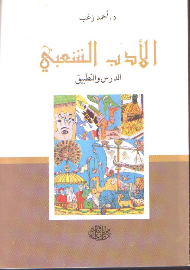 فنون الأدب الشعبي أحمد رشدي صالح pdf
