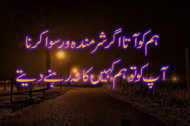 sad-poetry-in-urdu-2-lines