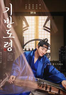 Download Homme Fatale (Korean Movie)