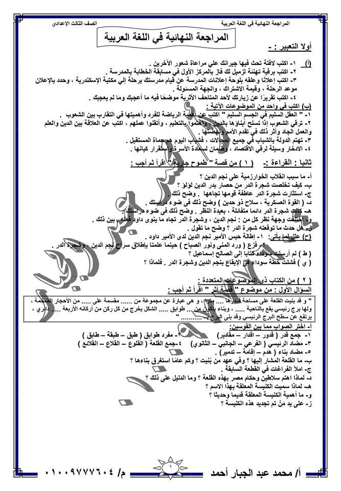 للصف الثالث الإعدادي ... المراجعة العامة الشاملة والنهائية في اللغة العربية . أ/ محمد عبد الجبار  1