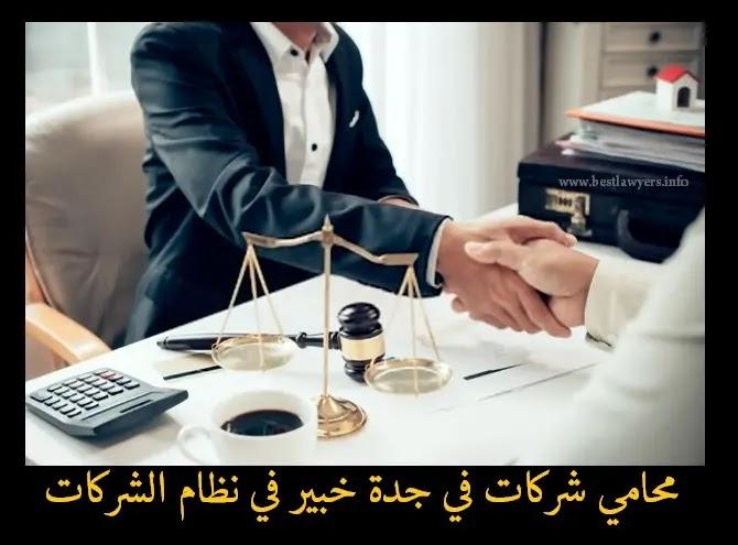 محامي شركات في جدة,محامي شركات, محامي شركات جدة,محامي تأسيس شركة