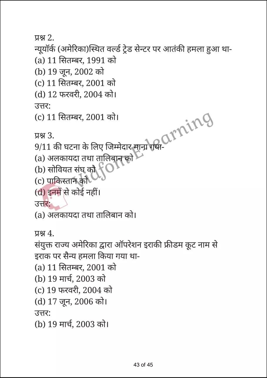 class 12 civics chapter 3 part a hindi medium43