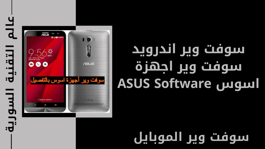 سوفت وير اجهزة اسوس ASUS Software