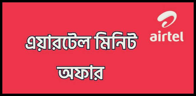Best Airtel minute offer 2021 - এয়ারটেল মিনিট অফার ২০২১