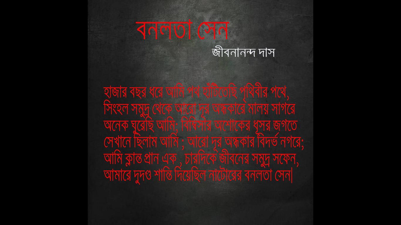 বনলতা সেন -জীবনানন্দ দাস