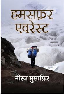 Hamsafar Everest
