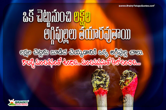 telugu messages on life, trending life quotes in telugu, life changing motivational words in telugu, telugu real life words
