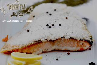سمك السلمون مقشور تحت الملح وصفة مخبوزة في الفرن