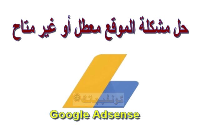 رفض ادسنس الموقع معطل او غير متاح