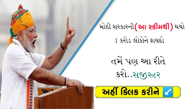 1 Crore People Have Benefited From This Scheme Of Modi Government, You Also Register In This Way