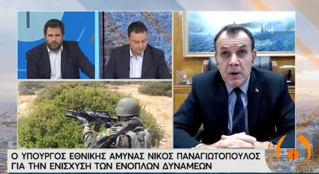 Παναγιωτόπουλος: Οι προκηρύξεις ΕΠΟΠ-ΟΒΑ θα εκδοθούν μάλλον τον επόμενο μήνα-Τι είπε για παρέλαση 25ης Μαρτίου-Φρεγάτες (ΒΙΝΤΕΟ)