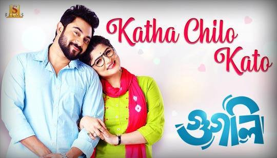 Katha Chilo Kato Lyrics from Googly Bengali Movie Cast: Soham And Srabanti