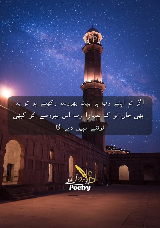Best Urdu Islamic Poetry