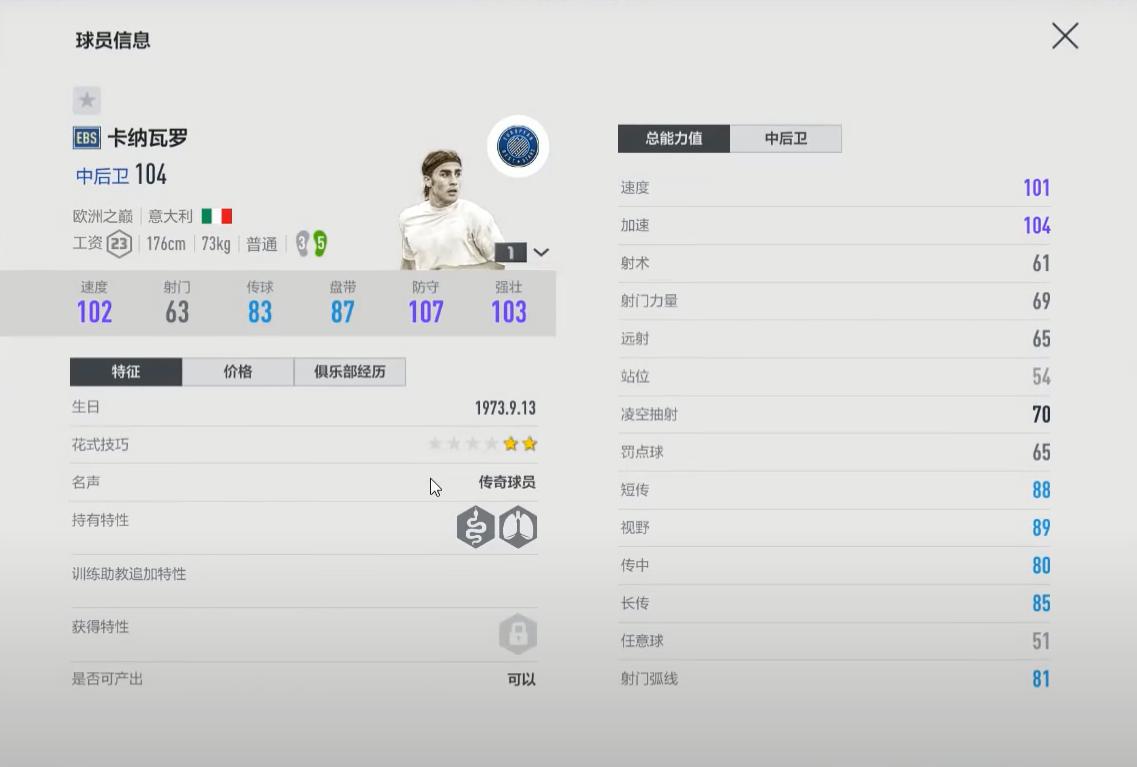 FIFA ONLINE 4 | Soi hàng dàn cầu thủ Team Color Italy mùa Europe Best Stars - EBS FO4 Trung Quốc