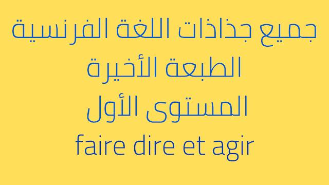 جذاذات اللغة الفرنسية للمستوى الأول fiches