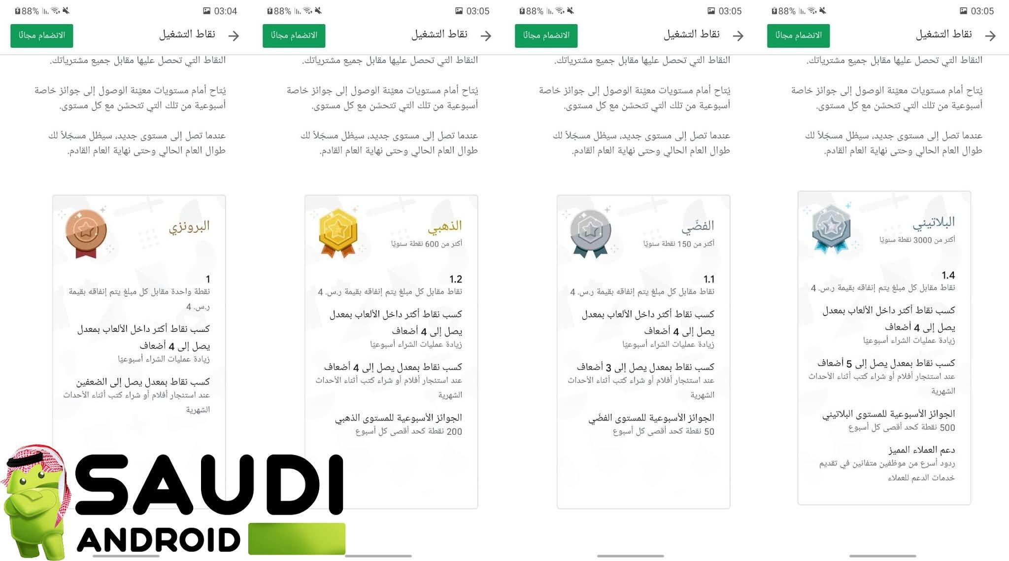 """نقاط قوقل بلاي """"Google Play Points"""" تصل السعودية وبلدان عربية أخرى"""