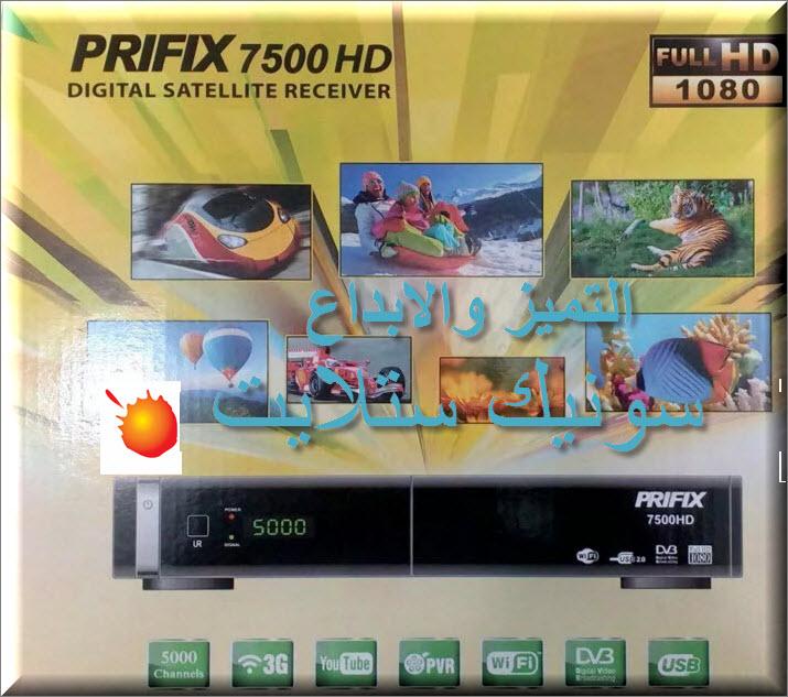 برفكس,رسيفر hd,prifix 7500 hd,ملف قنوات رسيفر ,