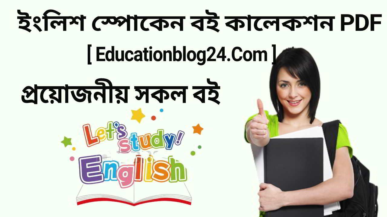 স্পোকেন ইংলিশ বই PDF | Spoken English Book Pdf | English Learning Book Pdf