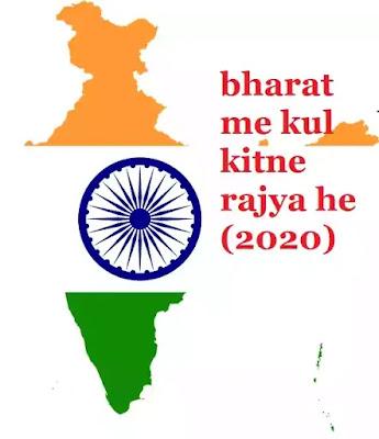 bharat me kul kitne rajya he(2020)