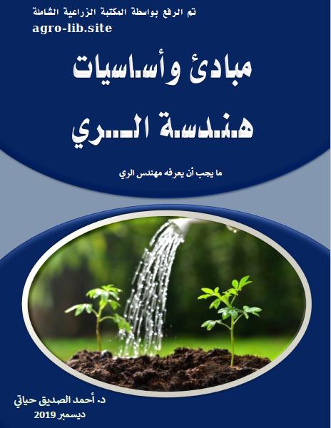 كتاب : مبادئ و أساسيات هندسة الري