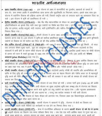 भारतीय-अर्थव्यवस्था-पीडीऍफ़-पुस्त-हिंदी-में-Bhartiya-Arthvyavastha-in-Hindi-PDF-Book