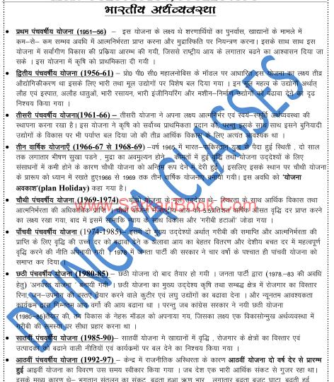 भारतीय अर्थव्यवस्था पीडीऍफ़ पुस्तक हिंदी में | Bhartiya Arthvyavastha in Hindi PDF Book