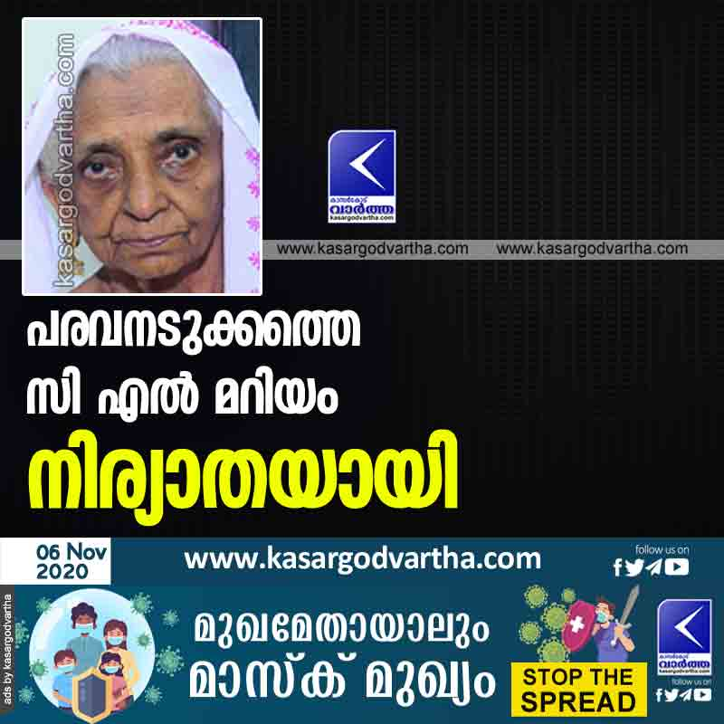 Paravanadukkam CL Mariyam passed away