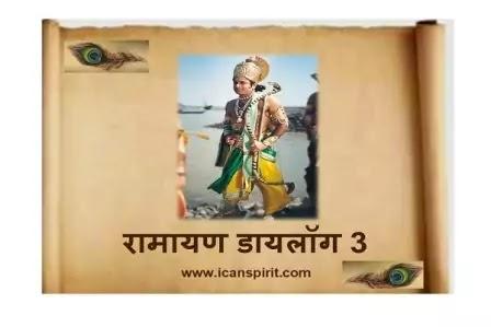Ramayan Dialogue ramanand sagar