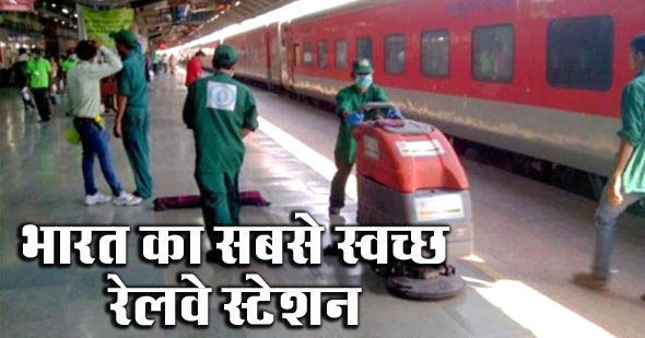 Cleanest railway station of India