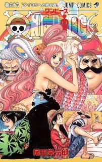 ワンピース コミックス 第66巻 表紙 | 尾田栄一郎(Oda Eiichiro) | ONE PIECE Volumes
