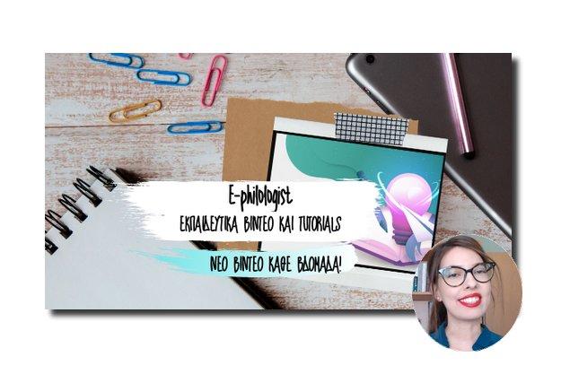 Ένα χρήσιμο ελληνικό κανάλι στο youtube με χρήσιμα βοηθήματα για το μάθημα της Φιλολογίας