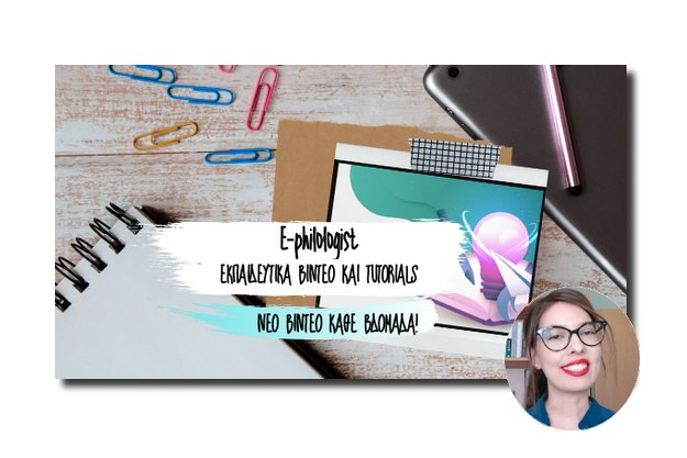 E-philologist - Ποιοτικό Ελληνικό κανάλι με δωρεάν Tutorials και εκπαιδευτικά εργαλεία