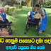 A Special Facebook Love Story in Sri Lanka (Images / Video)