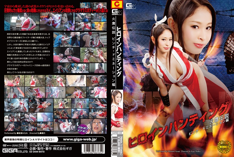 GVRD-65 Heroine Searching Legend of the Fireplace Eagle Pinch / Domination Bagian 1