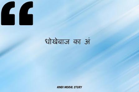 Hindi Moral Story धोखेबाज का अं